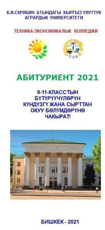 туры в анталию из бишкека 2021 в Кыргызстан: Абитуриент 2021!!!Мы Вас приглашаем на обучение ТЭК при КНАУ им
