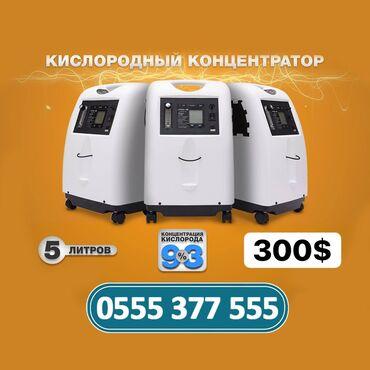 кислородный концентратор yuwell 7f 3 в Кыргызстан: Кислородные концетраты фирмы Жумао 5-литров в наличии