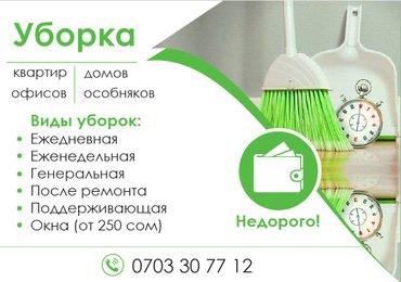 Уборка домов, квартир, домов, офисов, в Бишкек