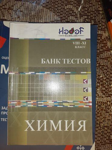 bmw 318 1994 - Azərbaycan: БАНК ТЕСТОВ ПО ХИМИИ 1994-2015