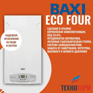 газовые горелки для котлов в бишкеке в Кыргызстан: Газовый котел Baxi Eco Four. ИталияМножество клиентов по всему городу