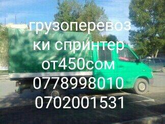 Грузоперевозки спринтер от450сом звоните договоримся   в Бишкек