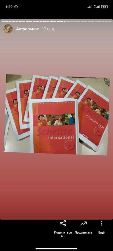 буксир бишкек in Кыргызстан | ГРУЗОВЫЕ ПЕРЕВОЗКИ: Книга Shritte international Бишкек,Медицинские книги Бишкек,РАСПЕЧАТКА
