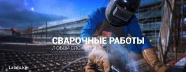 Сварочные работы. Изготовление и в Бишкек