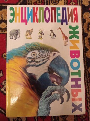 Продаю детские энциклопедии