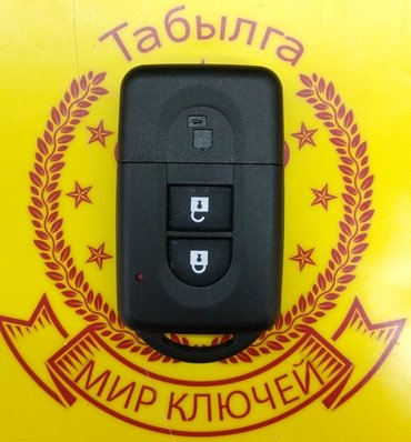 """МИР КЛЮЧЕЙ ТАБЫЛГА"" Nissan Smart Key. в Бишкек"