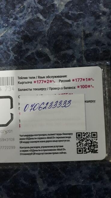 Карты памяти transcend для видеокамеры - Кыргызстан: Продается сим карта О! Номер платинум 50.1) 07062333332)0706933333Цена