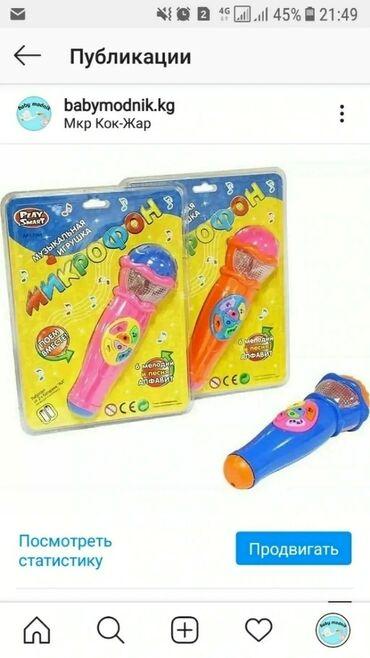 Микрофон Музыкальная игрушка Цена 380с