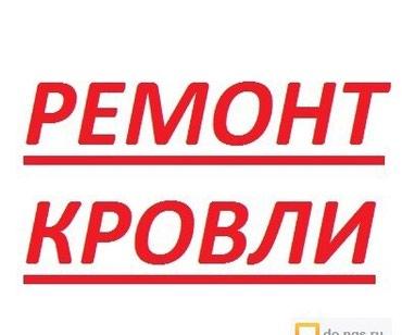 Ремонт кровли  в Бишкек
