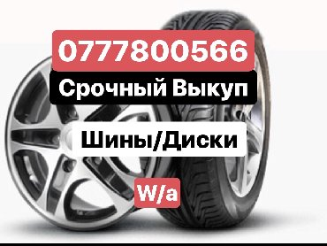 Скупка дисков и РезиныТолько вотсапСрочный выкуп шин, самовывозСкупка