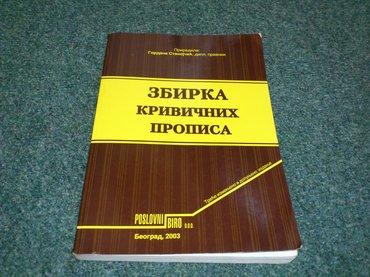 Pre - Srbija: Naslov: zbirka krivičnih propisa - 3 izmenjeno i dopunjeno izdanje