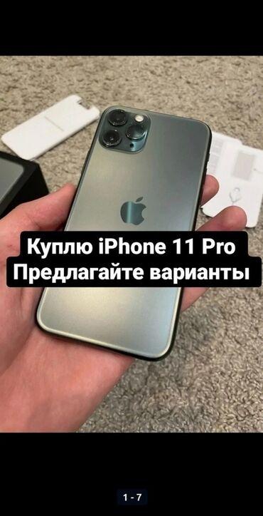 продам iphone 11 pro в Кыргызстан: IPhone 11 Pro