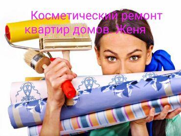 полимерная покраска бишкек в Кыргызстан: Ламинат, линолеум, паркет | Стаж Больше 6 лет опыта