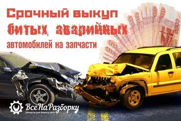 купить диск на машину в Кыргызстан: Honda 2003