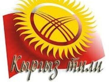 Работа - Буденовка: Учитель по киргизскому языку