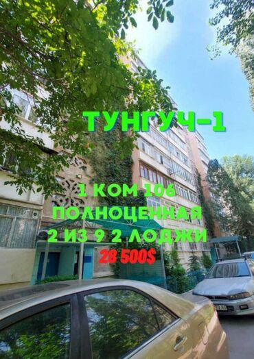 Продажа квартир - Тех паспорт - Бишкек: 106 серия, 1 комната, 44 кв. м Неугловая квартира