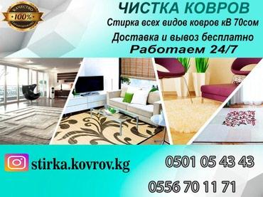 Стирка ковров на турецком в Бишкек