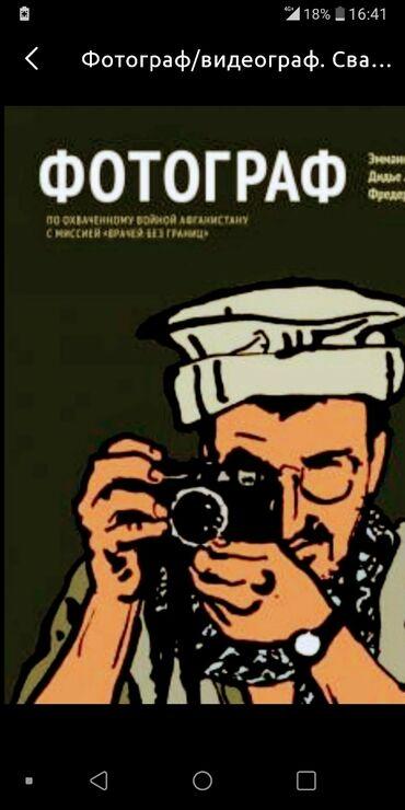 крошки в одеяле текст в Кыргызстан: Фотосъёмка, Видеосъемка | С выездом | Подводная съемка, Слайд шоу, Съемки интервью