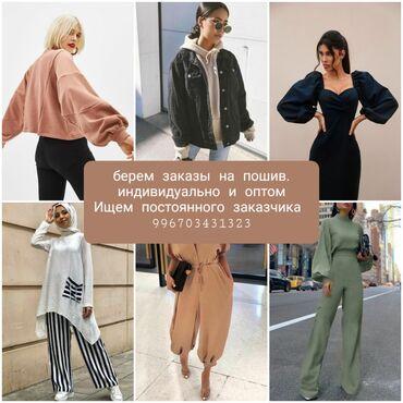 Швейный цех ищет заказчика - Кыргызстан: Ищу заказчика для швейного цеха!