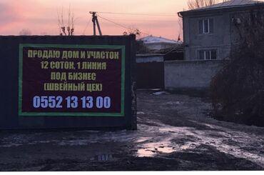 утеря гос номера бишкек в Кыргызстан: Продам Дом 130 кв. м, 6 комнат
