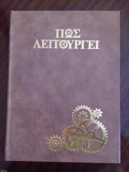 15 Τόμοι, δεμένοι χρυσόδετοι, 3343 έγχρωμες σελίδες τυπωμένες σε