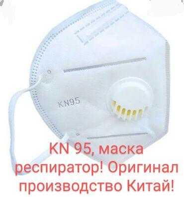 KN 95! FFP2 оригинал! Маска! Производство Китай! 5 слойные! Качество