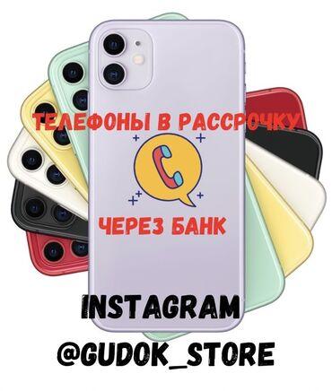 iphone под подушкой в Кыргызстан: Новый магазин Gudok store открывает свои двери.  Мы рады предложить но