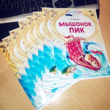 Книги, журналы, CD, DVD - Кыргызстан: Печать любых книг с электронного варианта