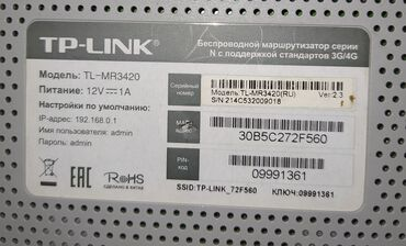 Продаю wi-fi роутер TP-LINK TL-MR3420 c USB входом для 4G модема