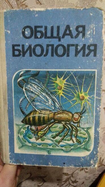 Биология 10-11 класс  Биляев автор