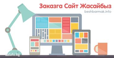 Создание сайтов, сайты на заказ, в Бишкек