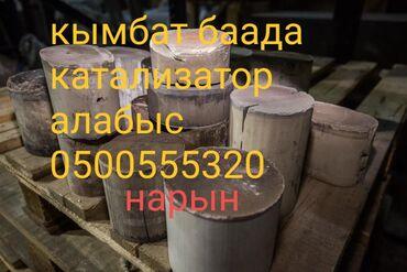 Другое в Нарын: Нарын кымбат баада катализатор алабыс
