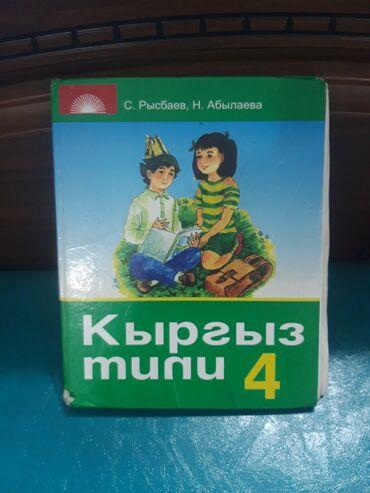 Учебник по кыргыз тили 4-класс С.Рысбаев Н.Абылаев. Состояние