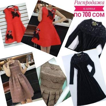 Нарядные 4 платья Новые в Бишкек