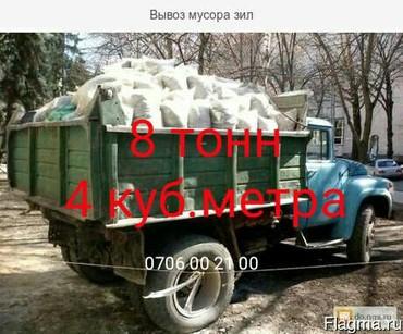 Вывоз строительного мусора в Бишкек
