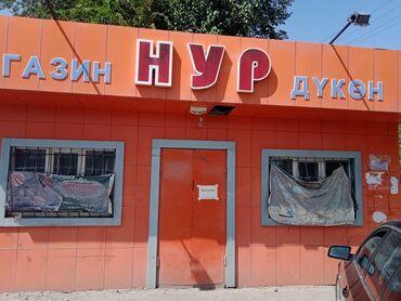 продам продуктовый магазин in Кыргызстан   МАГАЗИНЫ: 21 кв. м