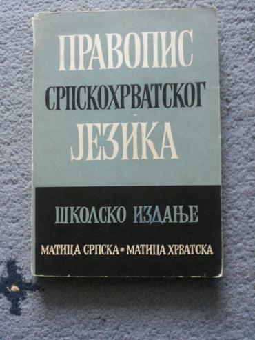 Knjiga pravopisa iz 1966 - Kragujevac