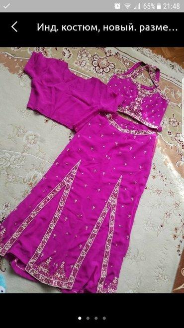 Индийские костюм,новый,размер 40 в Бишкек