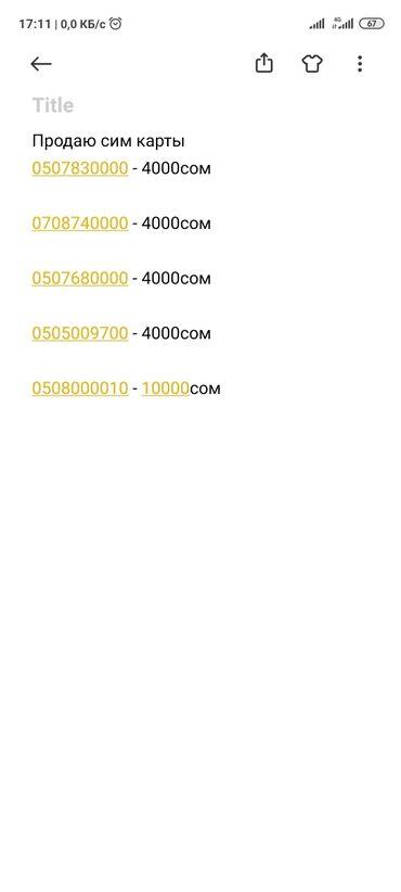 """Аксессуары для мобильных телефонов - Бишкек: Продаю сим-карты """"О"""" нуртелеком"""