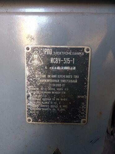 Электроника - Чон-Арык: Аргоный аппарат, в хорошом состоянии