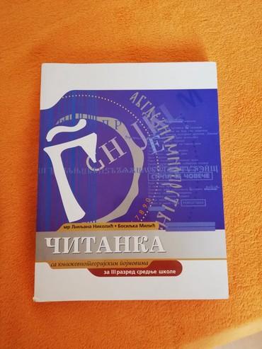 Citanka sa knjizevnoteorijskim pojmovima za treci razred gimnazije - Velika Plana