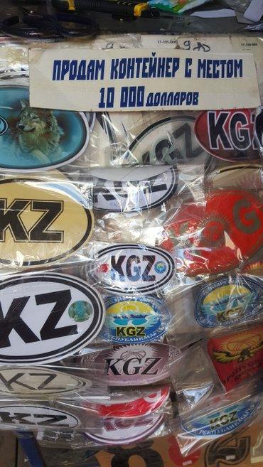 авто-мир в Кыргызстан: Знаки принадлежности государству!.  оптом и в розницу. просто огром