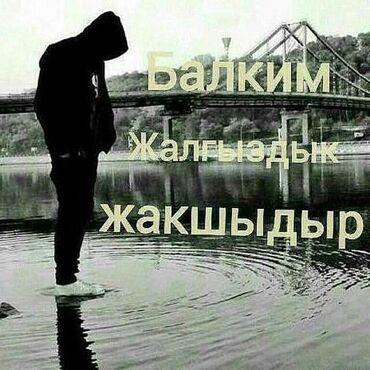 Работа - Кызыл-Кия: Другие специальности