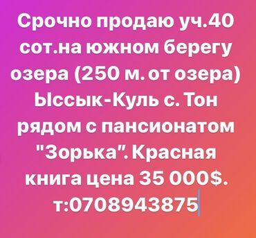 продажа коттеджей в пансионатах иссык куля in Кыргызстан | ПРОДАЖА ДОМОВ: 40 соток, Хозяин, Красная книга