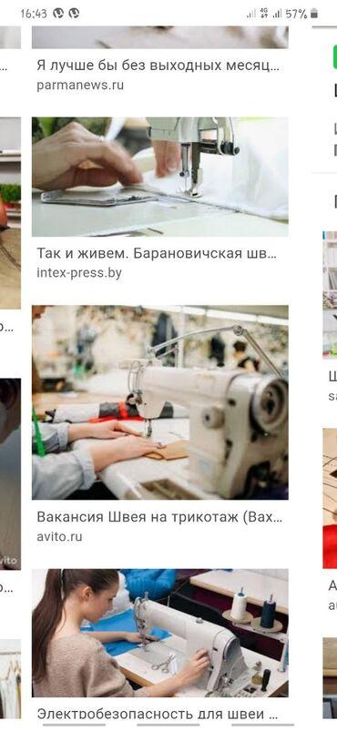 Тигуучу-машина - Кыргызстан: Швея Прямострочка. С опытом. Дордой