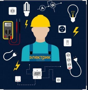 Электрик | Установка люстр, бра, светильников | Стаж 3-5 лет опыта