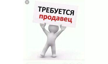 английский терьер в Кыргызстан: Продавец-консультант. С опытом. 5/2. Асанбай