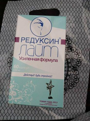 Редуксин лайт - это активная пищевая в Лебединовка