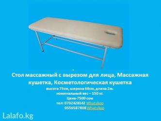 Косметологические кушетки для ресниц в Бишкек