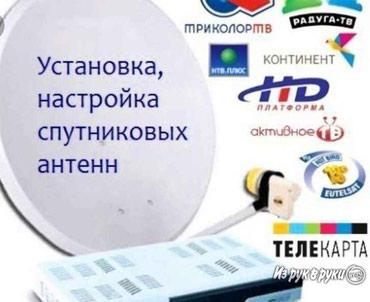 Установка и ремонт цыфровых спутниковых антенн ресиверов Сергей в Бишкек